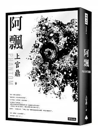 上官鼎:阿飄與血觀音 - 藍色電影夢