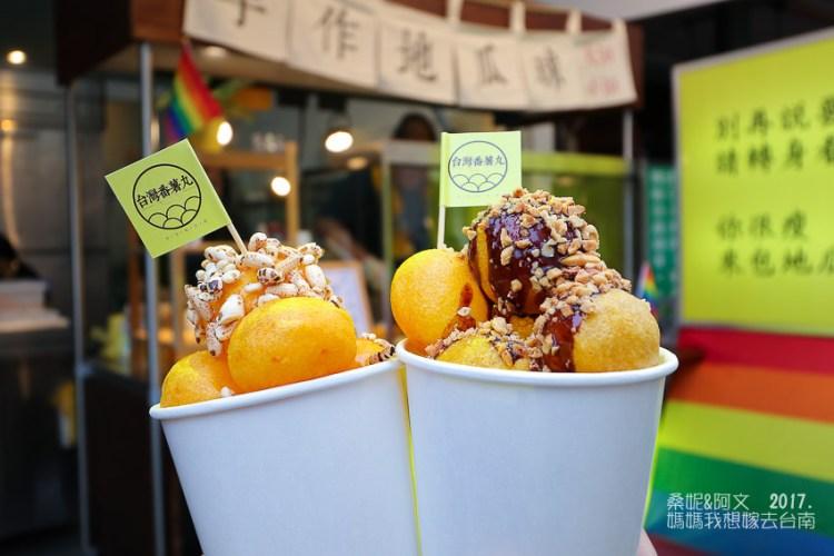 【台南美食】成大校區創意美食,台灣番薯丸-手作地瓜球