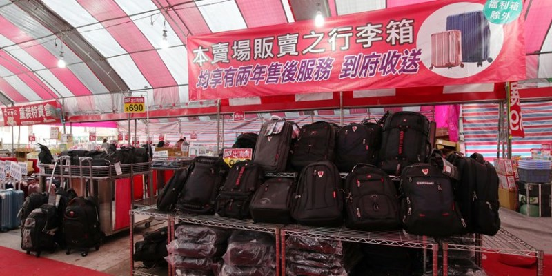 【嘉義 包包/行李箱特賣】國際精品包包3折起,萬國通路、AIRWALK等眾多品牌行李箱特賣,還有超可愛的小童後背包!兩年保固到府收送