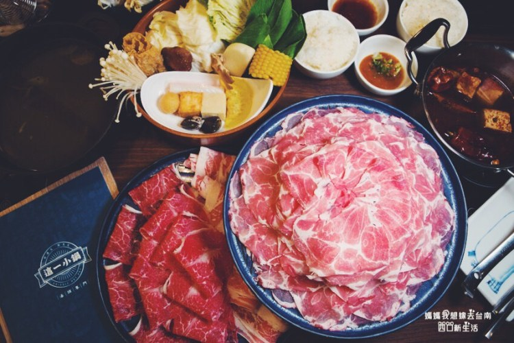 【台南美食】這一小鍋,大份量30盎司狠飽雙人餐!!吃肉肉吃到超爽快!
