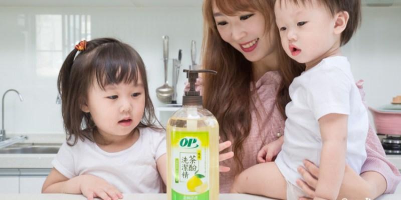 【廚房】讓媽媽們洗得安心的洗潔精!OP 茶酚洗潔精 金柚清香~