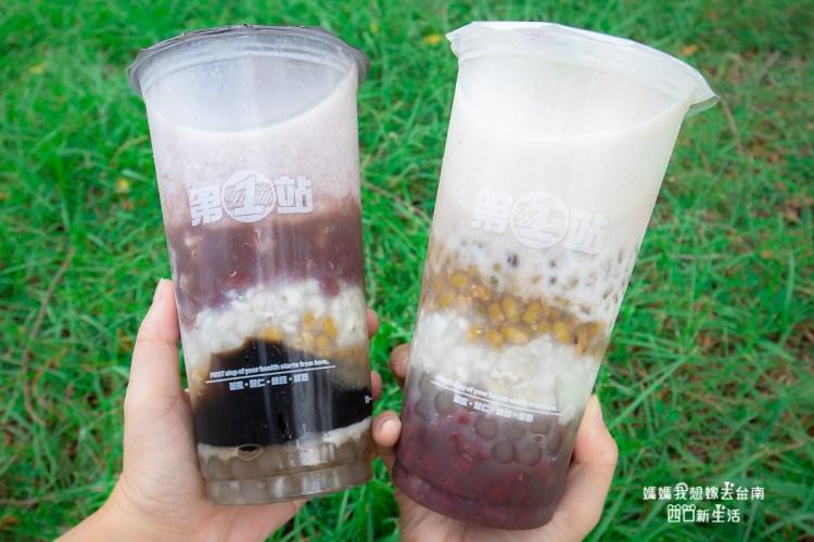 【台南飲料】第一站來安南區了!飽足感系口感飲料,可以免費加入滿滿的薏仁、仙草…