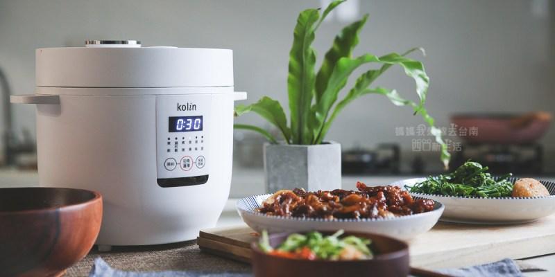【Kolin歌林】超美白色家電,適合小家庭的質感電子鍋~ 歌林微電腦厚釜電子鍋KNJ-SD1904