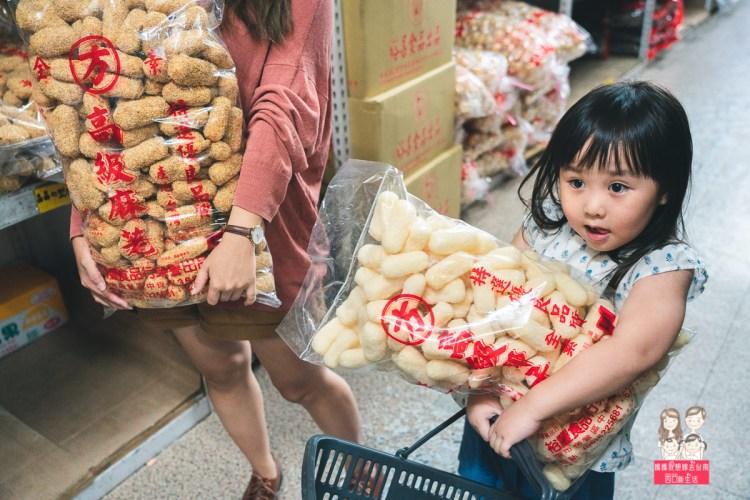 【台南零食食品批發工廠】大型零食倉庫批發賣場就在安南區,大份量懷舊零食採購~現場種類及價格分享!百興隆食品行