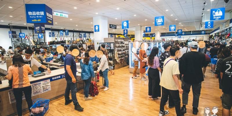 【台南二手商品】日本最大二手商店海德沃福正式開幕,搶先帶大家來逛逛現場有哪些寶物~收購估價流程分享!