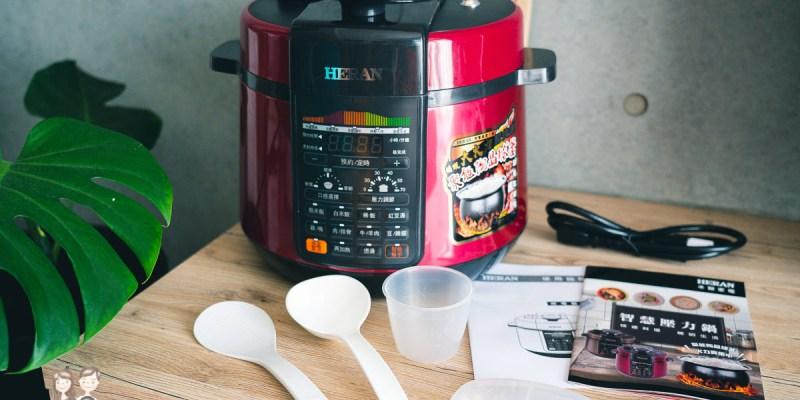 【料理】壓力鍋開箱,HERAN 禾聯 11人份微電腦陶晶球釜智能壓力鍋(11S2-HPC),煮飯、煲湯、甜品等料理,一鍵按下輕鬆完成~