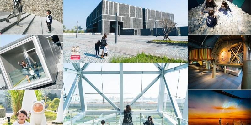 【台南親子旅遊】南科考古館:帶你穿越時空~台灣史前文化博物館南科分館! 適合親子旅遊的台南景點