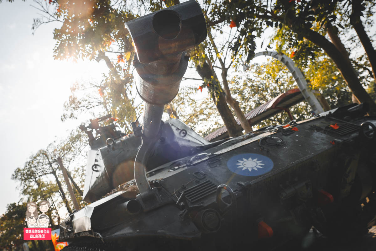【親子旅遊】回憶小景點海埔池王府軍史公園,小男孩軍事迷推薦景點