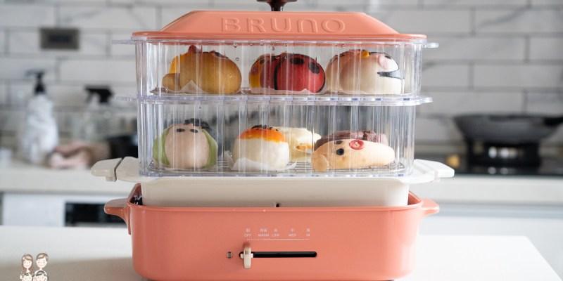【中秋限定團】 超人氣日本BRUNO多功能電烤盤!! 一鍋在手就可以變化多道料理~少量現貨團購!