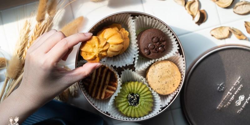 【彌月禮盒推薦】可常溫配送!方便又好吃的手工餅乾,秉醇烘焙坊手工餅乾專賣店!