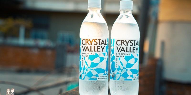 【氣泡水推薦】金車線上購,Crystal Valley礦沛氣泡水!新戶滿額再折130元!氣泡充足,好喝且健康0熱量的氣泡水~