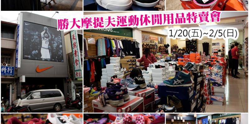 《台南特賣資訊》勝大摩提夫運動休閒用品➤年終特賣會5折起!