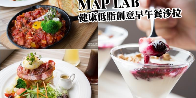 【台南北區】MAP LAB 健康低脂創意早午餐沙拉➤美味又兼顧營養健康,特色貨櫃創意私廚!