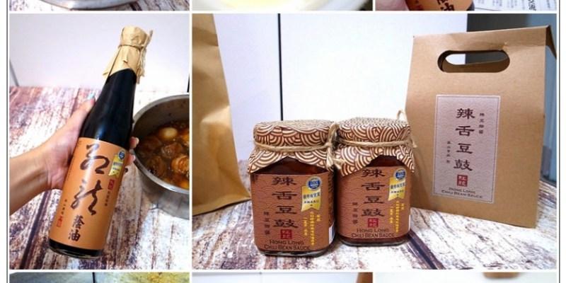 【料理好幫手】 鑫山食品 釀製一百八十天的醬汁~香醇美味的得獎醬汁♥紅龍蔭油&辣舌豆鼓(文末優惠)