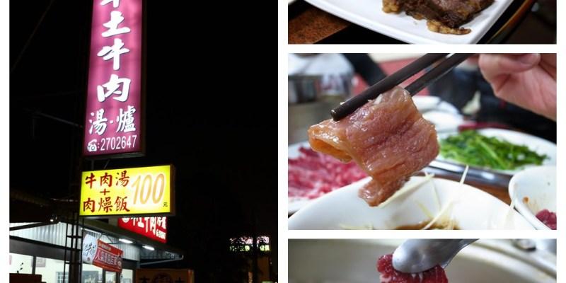 【台南仁德區】輝哥本土牛肉爐♥許多藝人來台南玩必吃的美味!就是要吃輝哥!