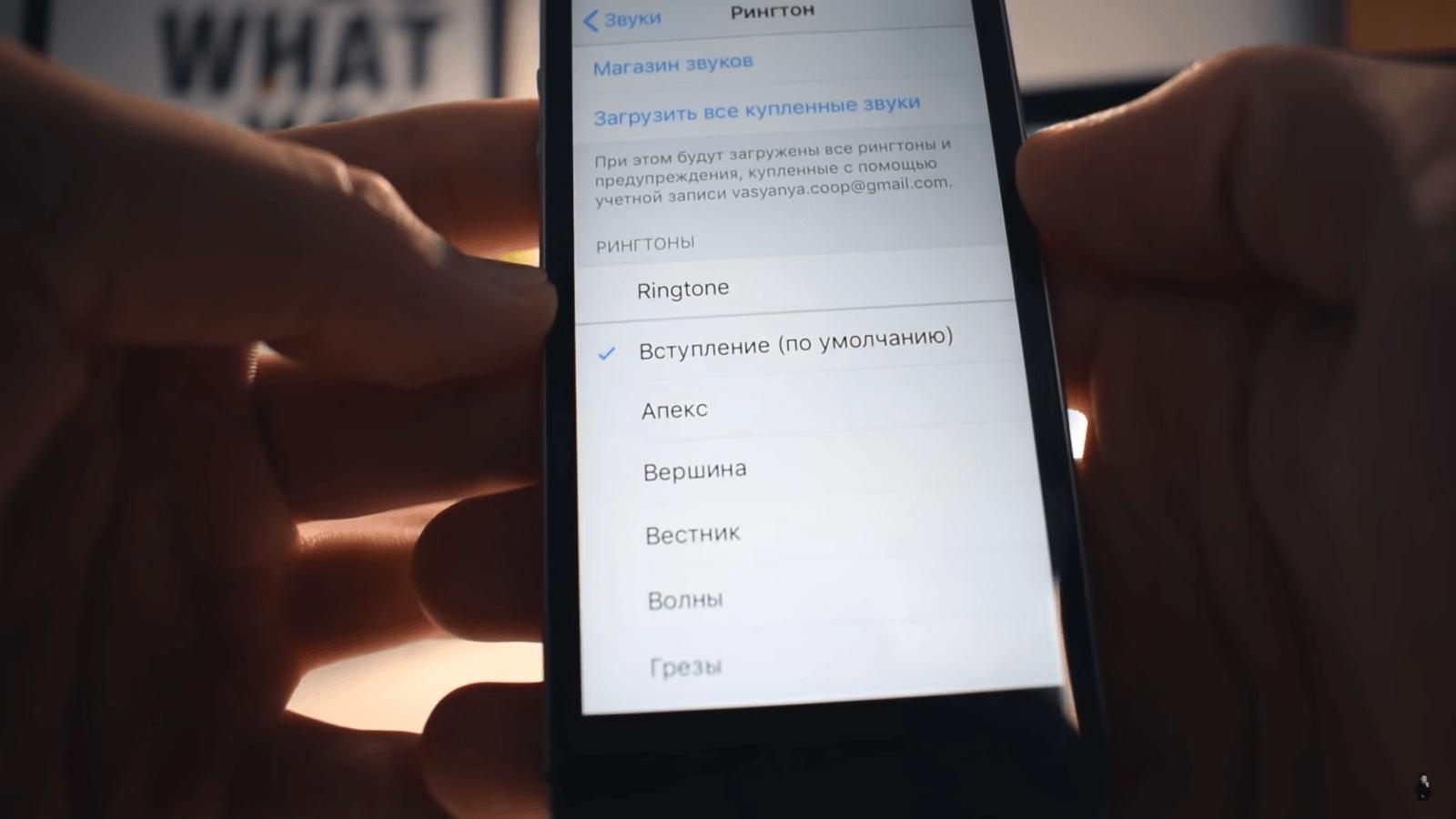 Как поставить песню на звонок Айфон — Все способы и пошаговые инструкции