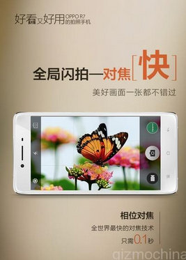 Oppo-R7s-13MP-rear-camera-is-tease.jpg-3