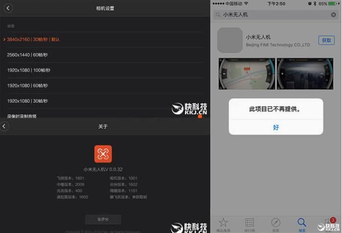 XIAOMI APP DRONE