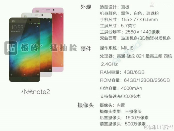 leaked-photos-of-the-xiaomi-mi-note-2-1