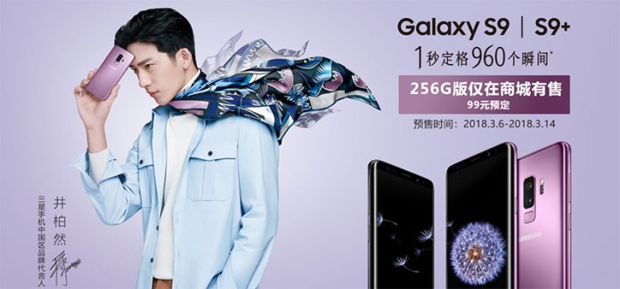 Samsung Galaxy S9 Android China