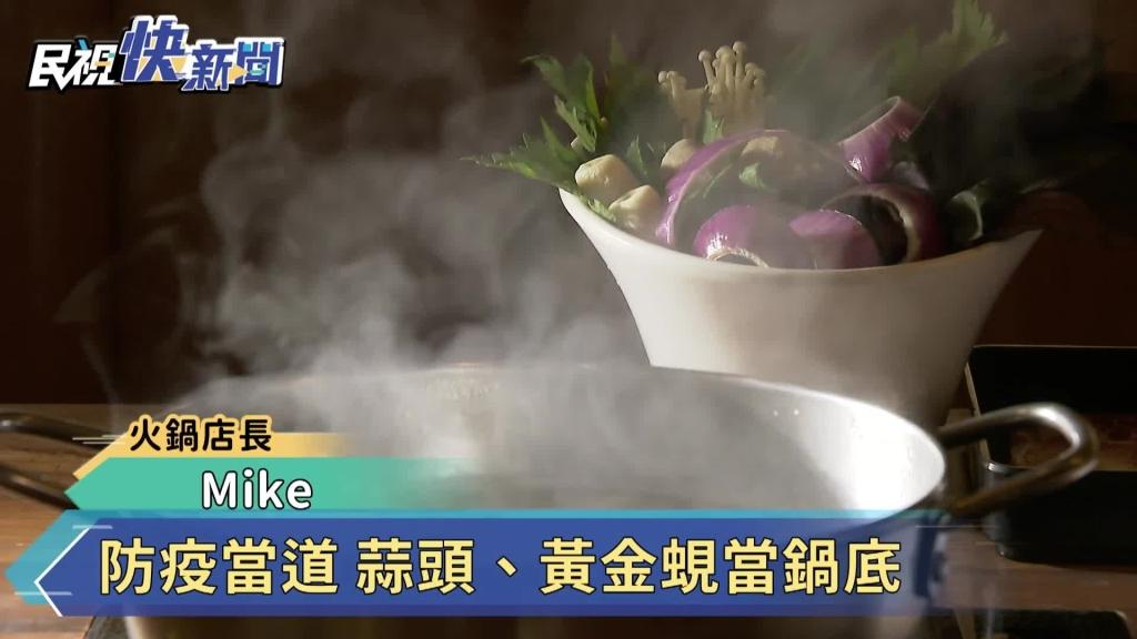 蒜頭,黃金蜆豪邁入湯 防疫鍋物正夯!|娛樂 - 四季線上4gTV