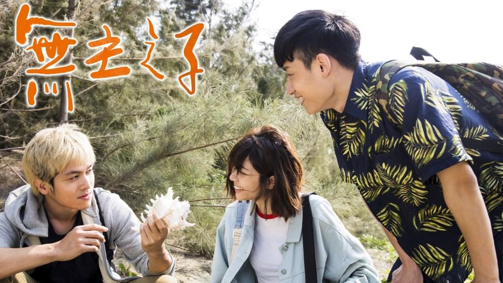 《無主之子》二代演員為戲踢蛋蛋挑戰抓奶樣樣來 四季線上4gTV