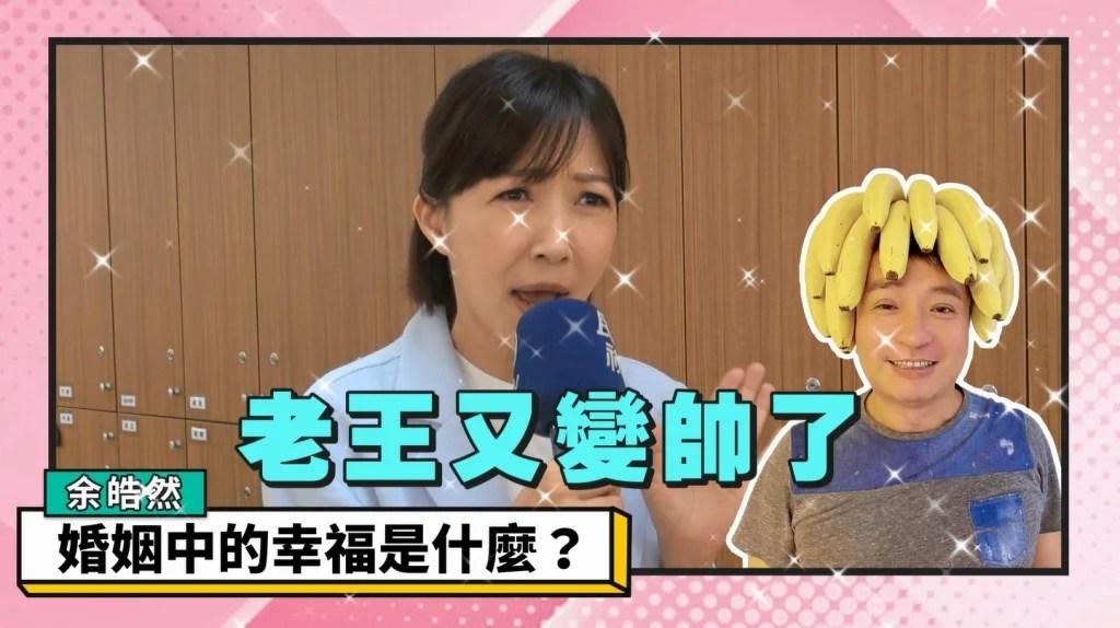 幸福是什麼?演藝圈四位幸福人妻大方分享維護婚姻幸福秘訣 - Yahoo TV