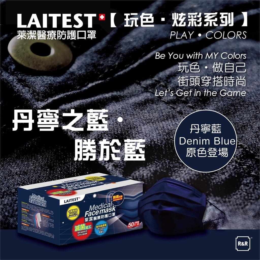 萊潔「丹寧藍」醫療口罩原色登場! 11/12萊爾富開放預購 四季線上4gTV