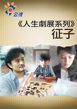 征子 第1集|免費線上看|戲劇|四季線上4gTV