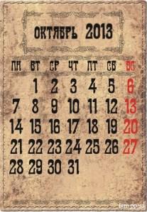 октябрь, 2013, october, презентации, новинки,