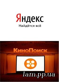 Яндекс приобрел КиноПоиск