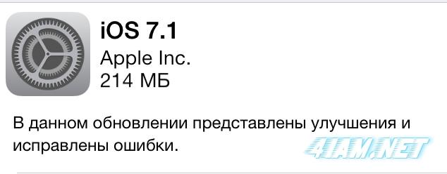 new, ios-7.1, update