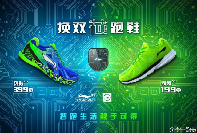 Xiaomi-Li Ning Smart Shoes Price