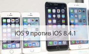 Тест скорости работы iOS 9 и iOS 8.4.1