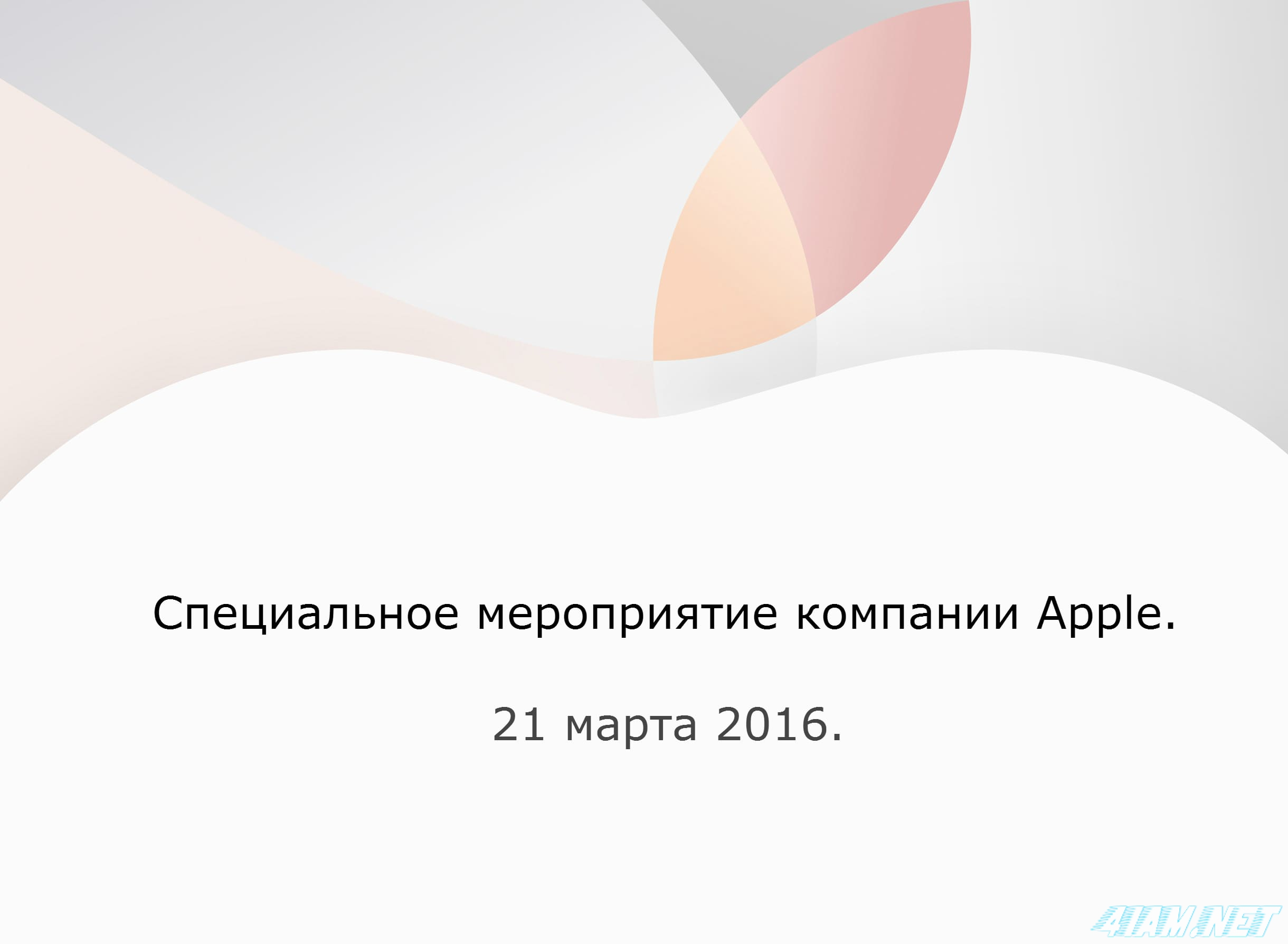 Презентация Apple: iPhone SE и iPad Pro на 9.7""