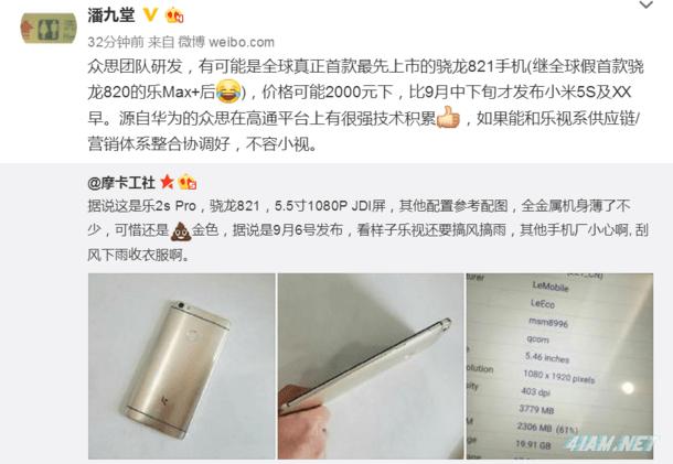 LeEco Le 2s Pro Weibo