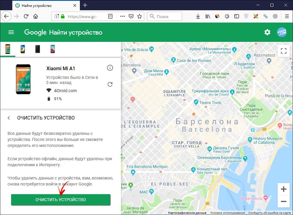 Burahin ang data sa pamamagitan ng Google Service Find device.