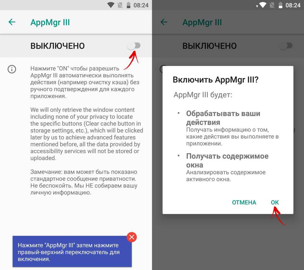 Әр Appgr III қосымшасы үшін қолмен растаусыз әрекеттерді автоматты түрде орындаңыз