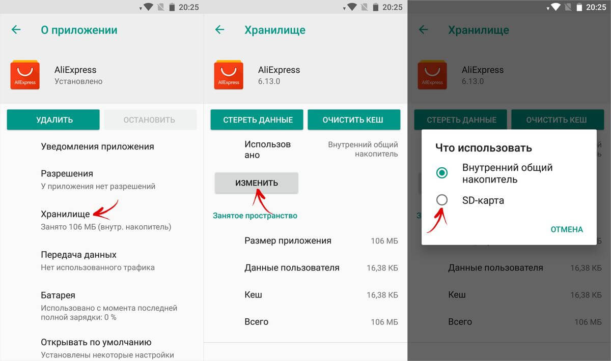 Android 8 туралы