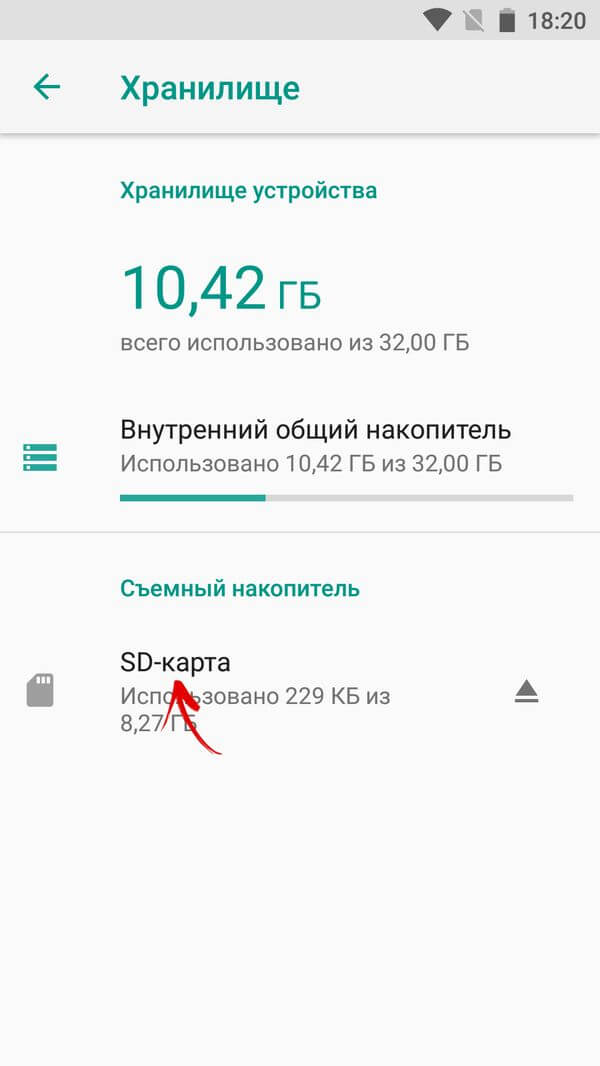 Android сақтау орны