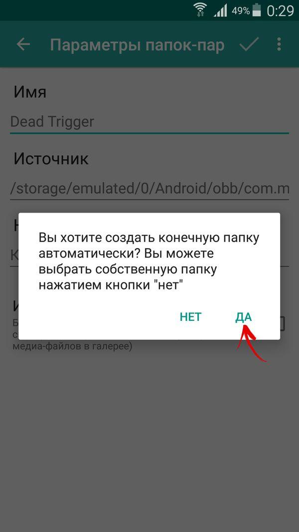 FolderMount автоматты түрде соңғы қалтаны жасаңыз