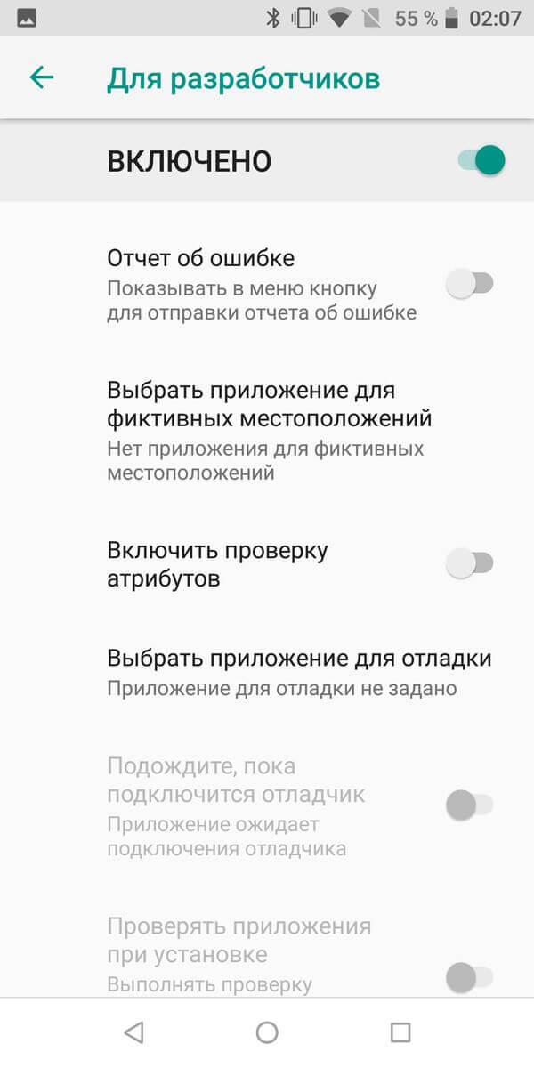 Где найти функцию в игре режим разработчика  Секреты Android