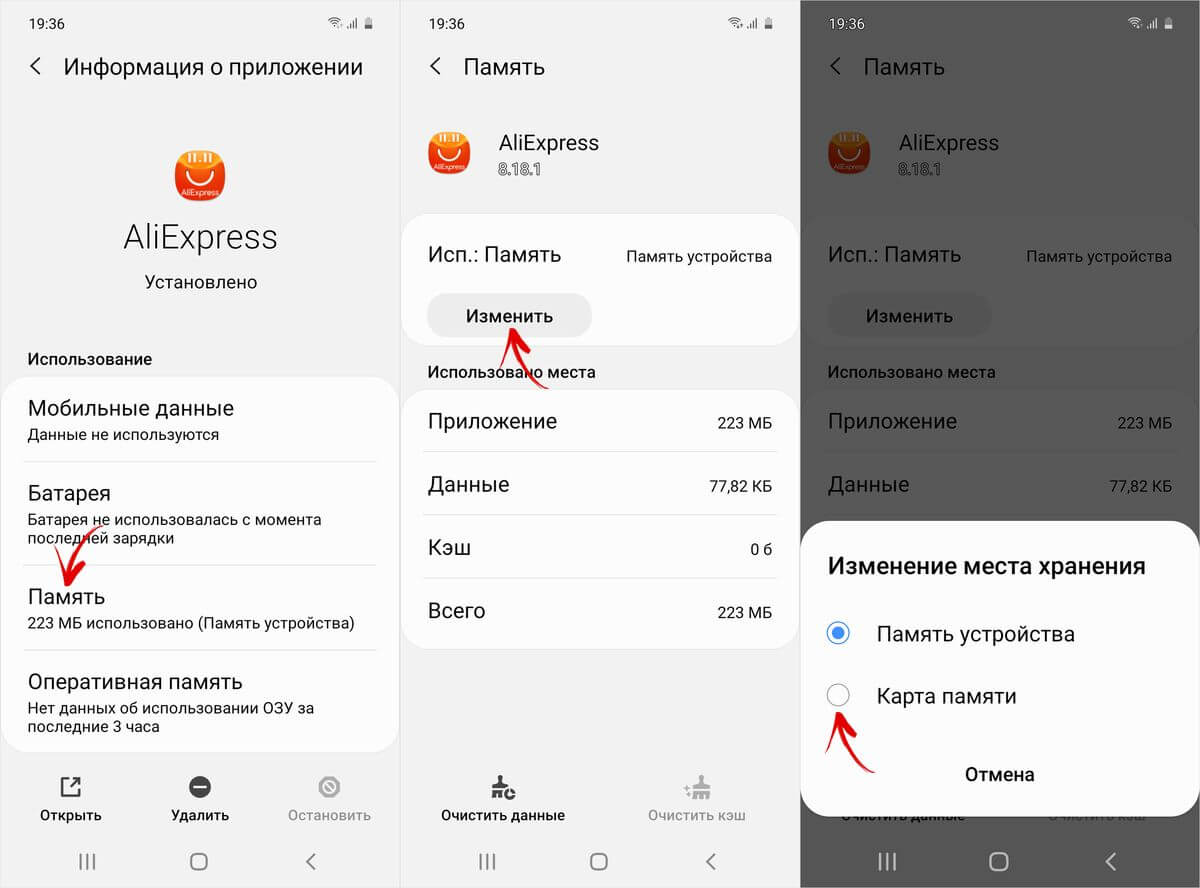 Samsung Galaxy смартфонындағы қосымшаны жад картасына тасымалдау