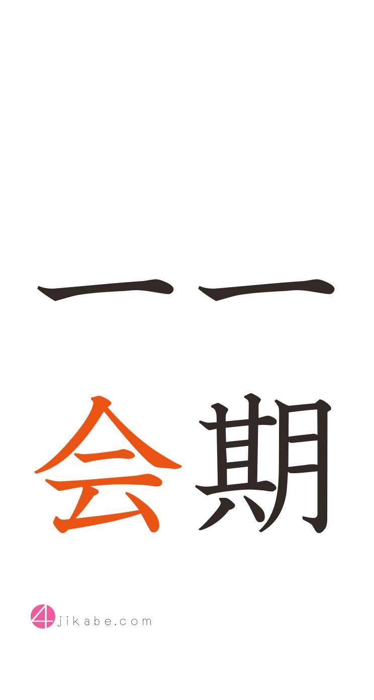 一期一会:いちごいちえ 【意味・英語・iPhone壁紙】