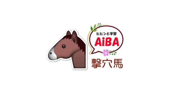 京都2 AI穴馬ジャングルランブル【2019/04/20】