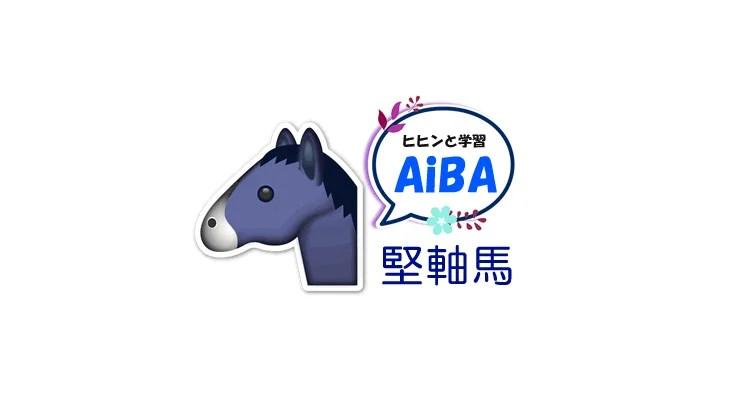 京都3 AI軸馬ルノワール【2019/04/20】