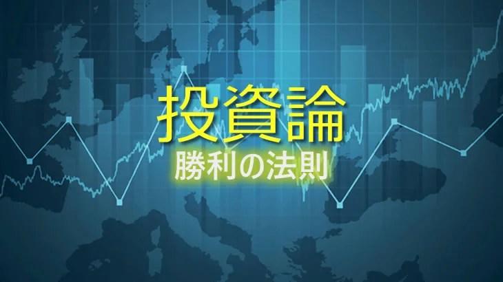 お金と財産を増やすための投資12のコツ