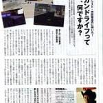 日経キャリアマガジン8月号P.116