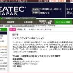10月04日「CEATEC JAPAN」