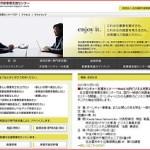 11月09日「ITベンチャー支援セミナー~Web2.0がビジネスを変える~」